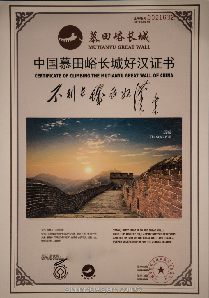certificate of mutianyu great wall of China